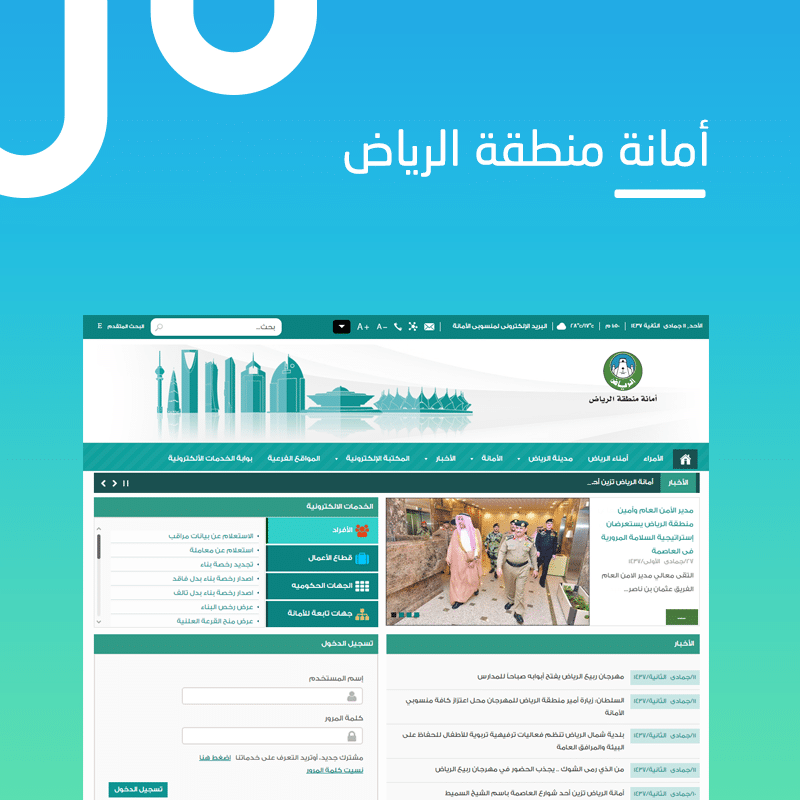 امانة منطقة الرياض
