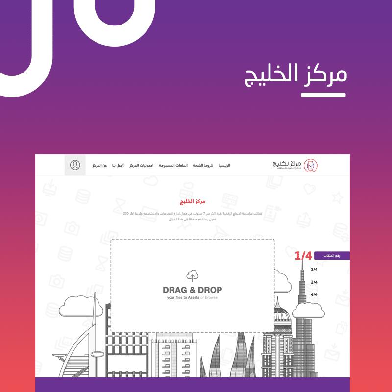 مركز الخليج لرفع الملفات